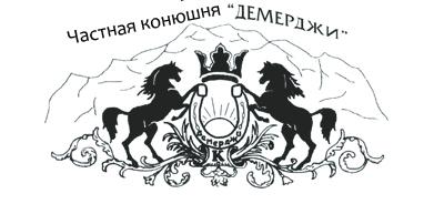"""Частная конюшня""""Демерджи"""" в Алуште"""